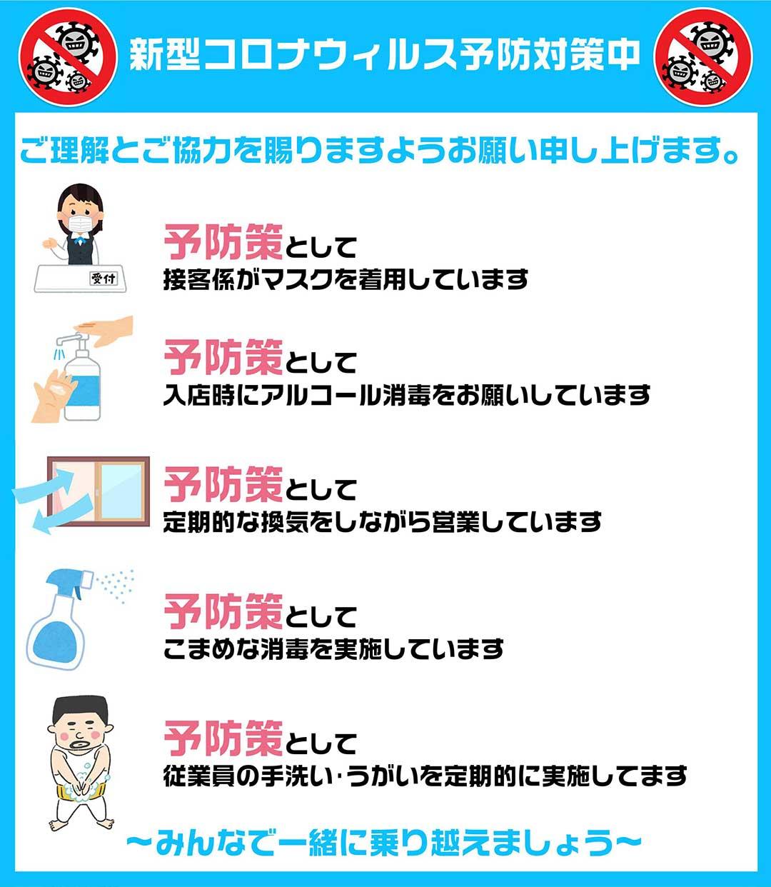 岡山車検の専門店 新型コロナウイルス感染症拡大防止対策