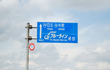 2号線バイパスで大阪方面へ